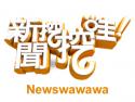 MingMint Newswawawa