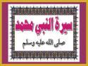 The prophet Mohamed